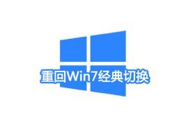Win11输入法切换习惯改为Win7使用习惯方法