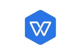WPS2019 v11.8.6.8697 绿色精简版70M