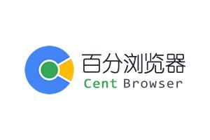 百分浏览器(CentBrowser)v4.3.9.248 正式版-博主推荐