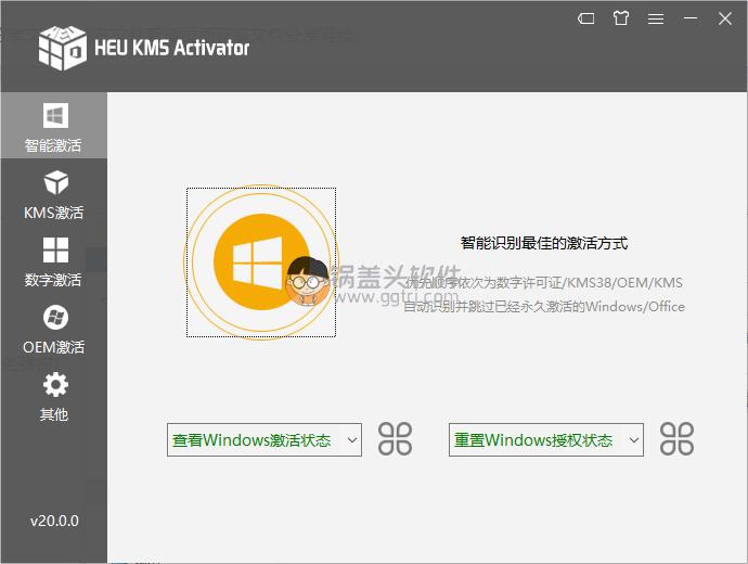HEU KMS Activator v20.0.0(windows+office激活工具) 激活工具 第1张