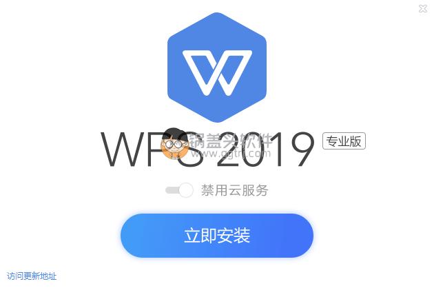 WPS 2019 Pro11.8.2.9067 直装去广告破解版 OFFICE 装机必备 第1张