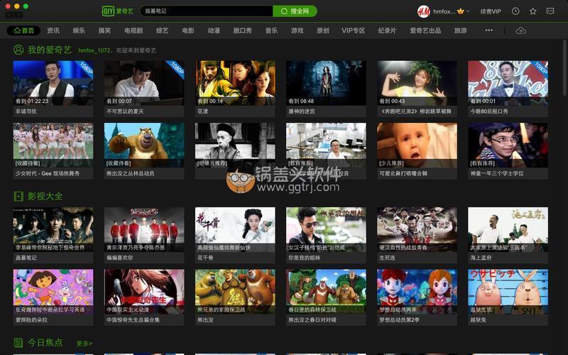 爱奇艺v7.12.126.2563 去广告版 爱奇艺 第1张