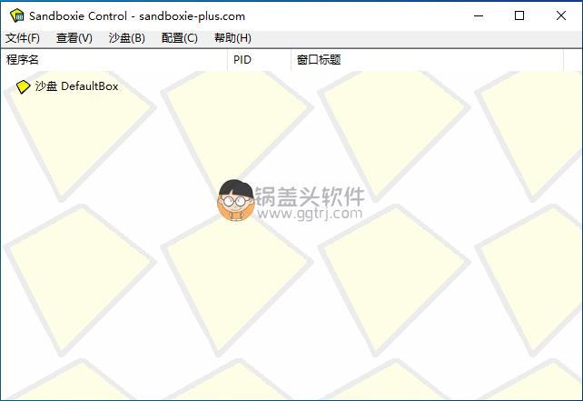 沙盘Sandboxie(沙盒) v5.45.2官方版 / SandboxiePlus_0.5.3汉化版 沙盒 第1张