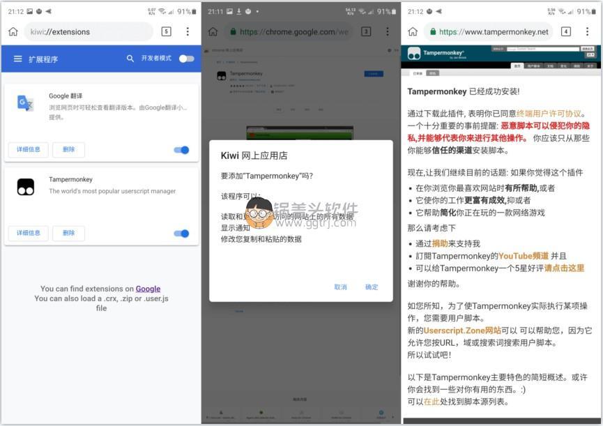Android Kiwi Browser vGit201216 -支持手机拓展 手机扩展 第1张
