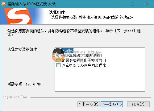 搜狗拼音输入法PC版 v10.2.0.4519 去广告纯净版 搜狗拼音输入法 输入法 装机必备 第2张