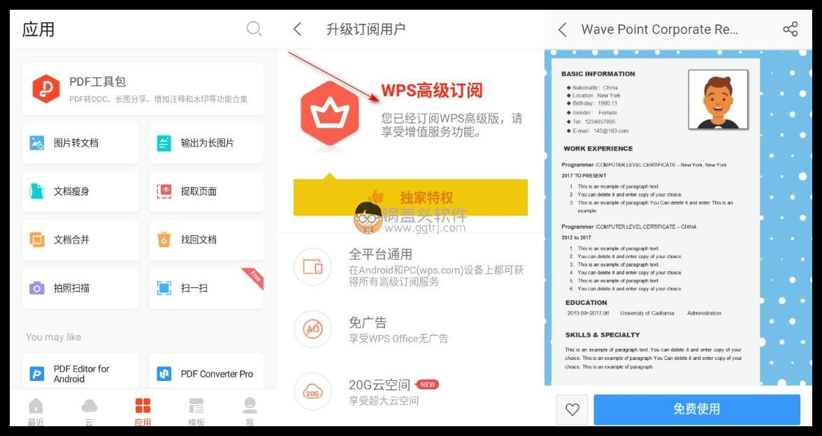 Android WPS Office v14.9.1解锁高级版,Android WPS Office 13.6.1解锁高级版 第1张,安卓WPS,WPS破解版,WPS,第1张