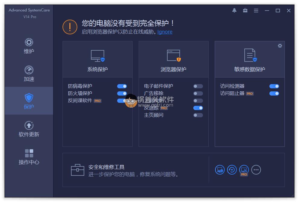 Advanced SystemCare 14 Pro v14.1.0.210系统优化 系统优化 第1张
