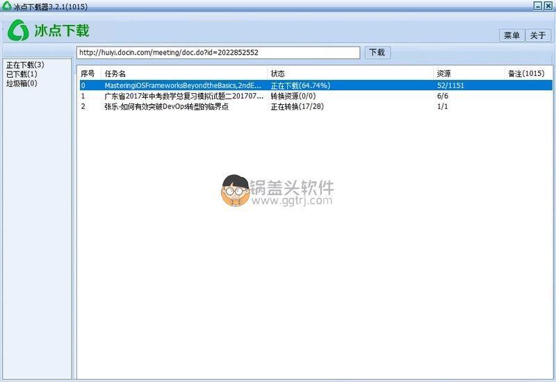 冰点文库下载器 v3.2.14(0914) 去广告单文件 百度文库下载 第1张