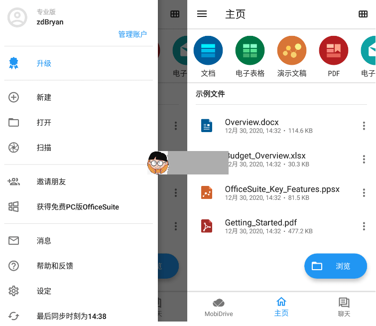 Android OfficeSuite v11.2.34501 解锁免广告专业版 office 第1张