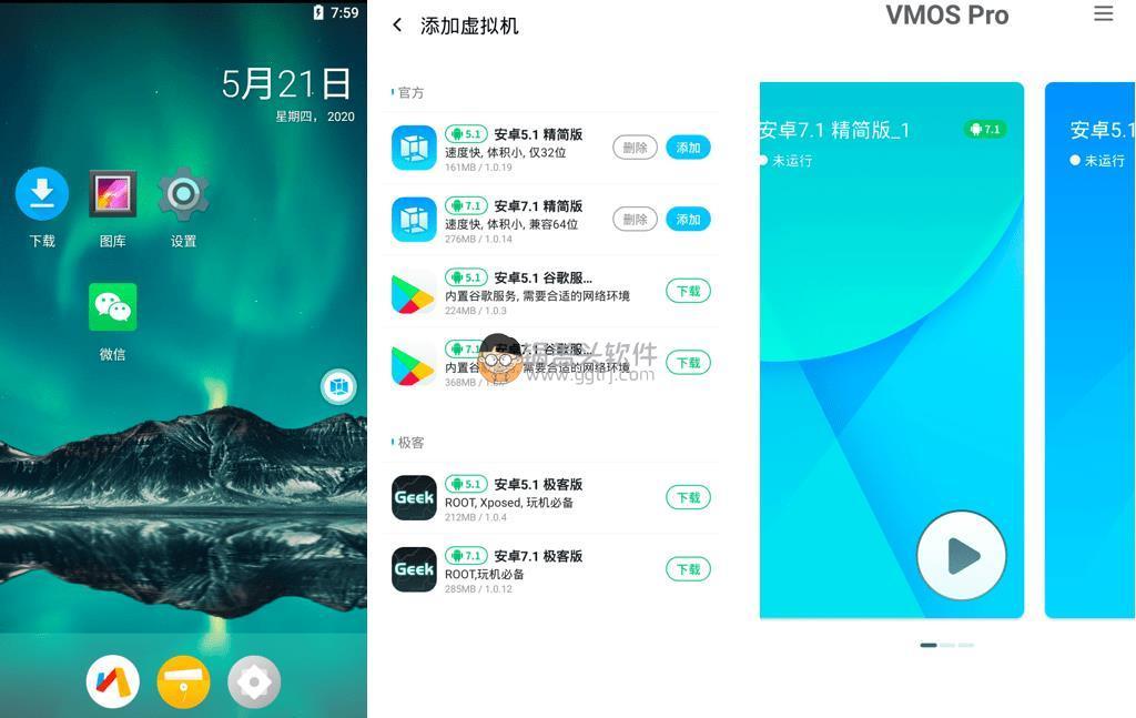Android VMOS Pro(安卓虚拟机) v1.1.44 破解版 安卓虚拟机 第1张