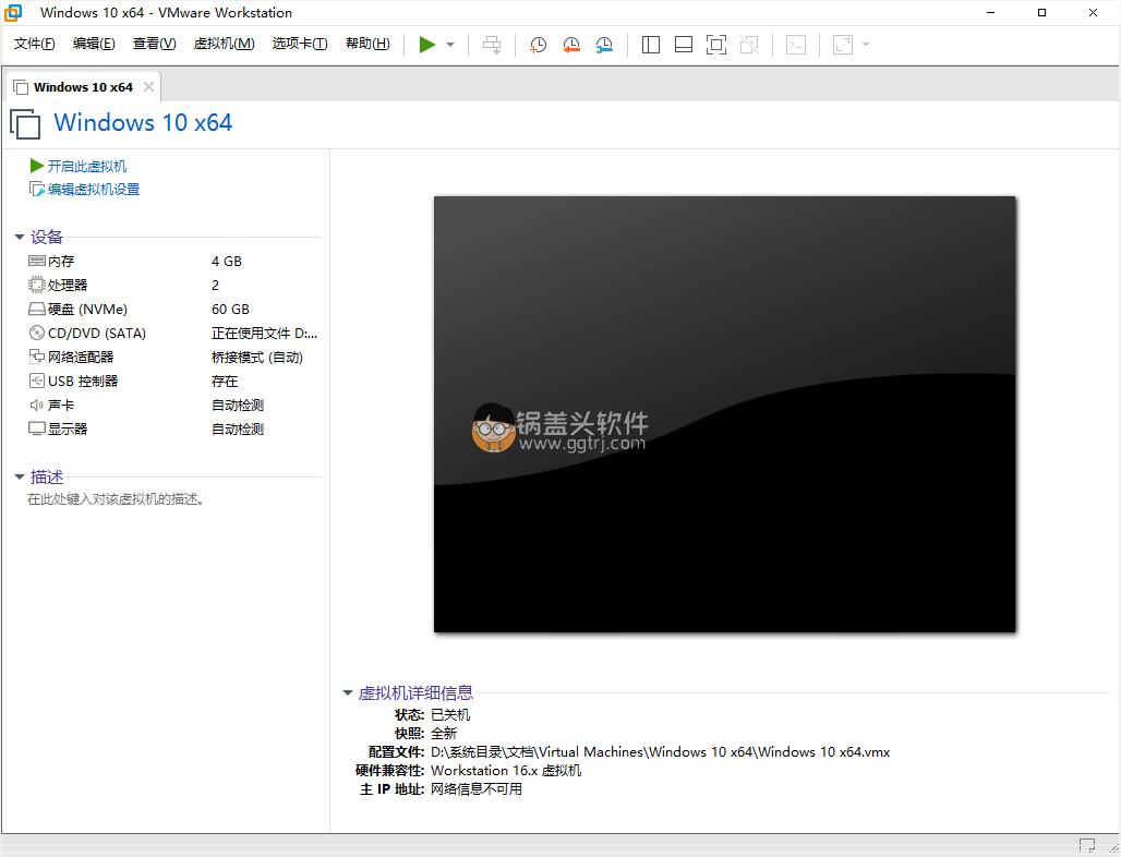 VMware Workstation 16.1.0 免激活精简版 虚拟机 第1张