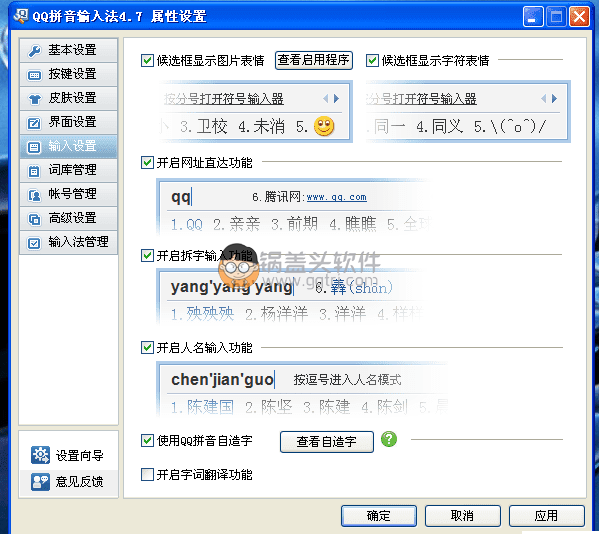 QQ拼音输入法经典无广告v4.7版优化版 拼音输入法 QQ拼音 输入法 第1张