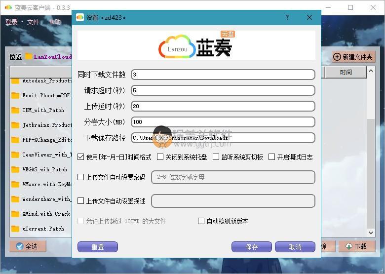 蓝奏云客户端 v0.3.7   第三方蓝奏网盘客户端 第1张