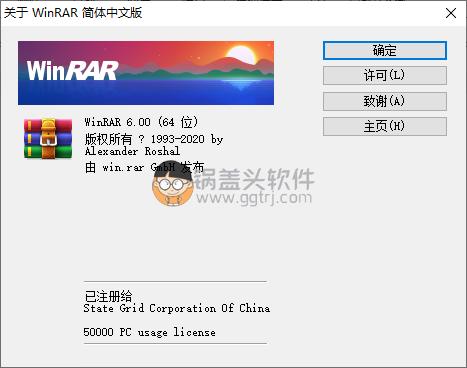 WinRAR v6.01 正式版 安装版&便携版 winrar 解压缩工具 装机必备 第1张