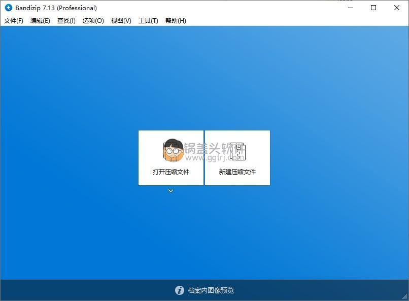 Bandizip(解压缩软件) v7.13 企业激活版 解压缩工具 Bandizip 第1张