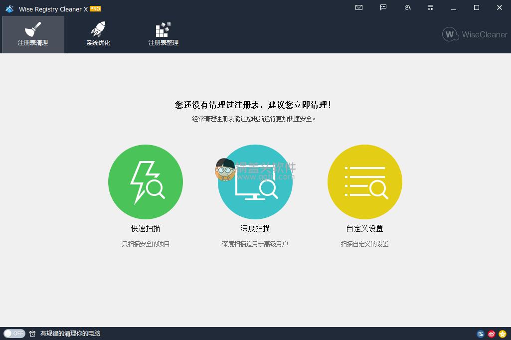 Wise Registry Cleaner v10.3.3.692 注册表优化工具绿色破解版 注册表优化 第1张