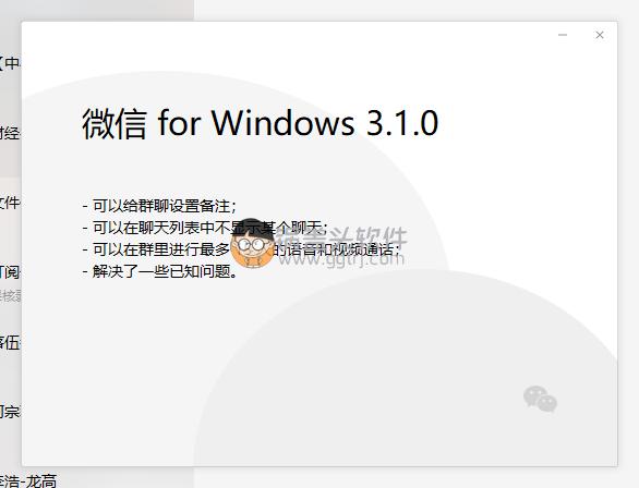 微信电脑版 v3.2.1.141 绿色修改版支持多开防撤回 微信 第1张