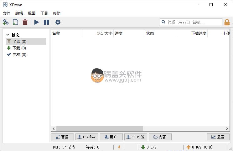 Xdown(多功能下载)v2.0.0.9 绿色版 下载工具 第1张