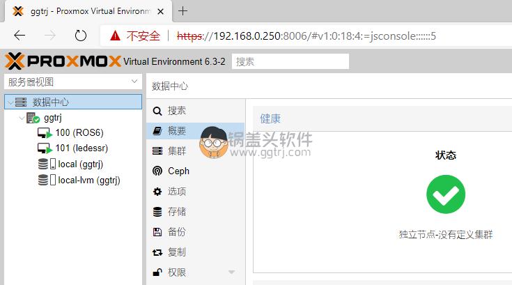 PROXMOX PVE虚拟机6.3-3版本下载 虚拟机 PVE虚拟机 第1张
