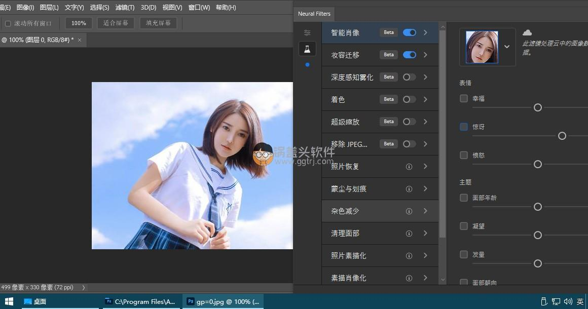 Adobe Photoshop 2021 22.1.1.138 直装特别版 Adobe家族 照片处理 图片处理 第1张