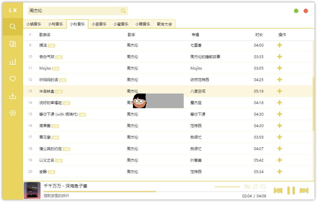 洛雪音乐助手 v1.6.1 | 全网付费无损试听下载 音乐下载 第1张