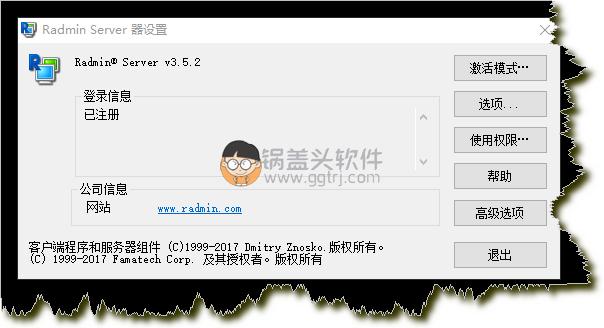 Radmin Server v3.5.2.1 汉化破解绿色版,完整版+精简版 远程协助 远程控制 第1张