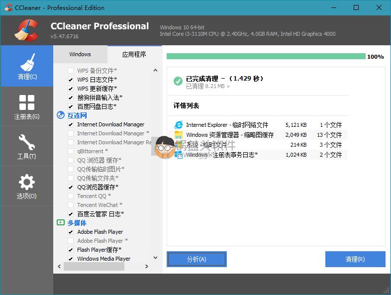 CCleaner v5.76.8269 绿色破解版 系统清理 第1张