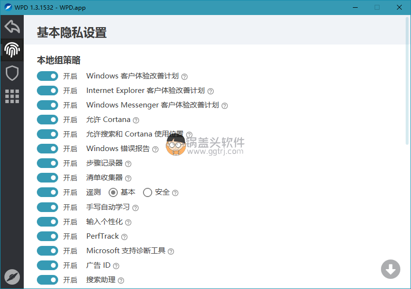 WPD v1.4.1834 Windows系统隐私优化工具 系统功能关闭 第1张