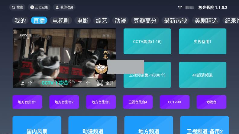 极光影院TV盒子版v1.1.5.2 免费纯净无广告版 免费影视 第2张