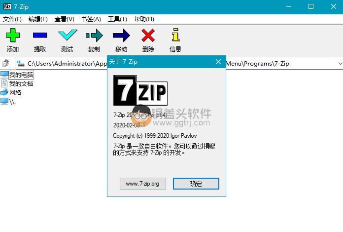 7-Zip v21.00 Alpha,压缩比最高的解压缩工具 解压缩工具 第1张