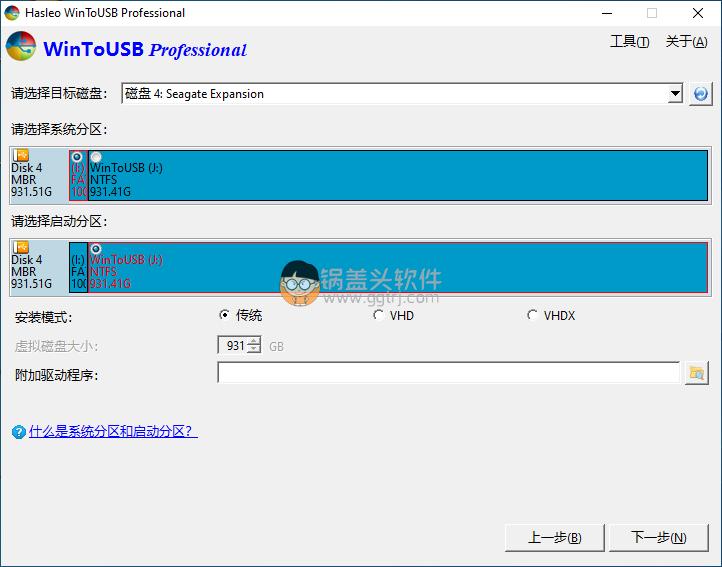 Hasleo WinToUSB v5.8 | WinToHDD v5.0 USB启动 第1张