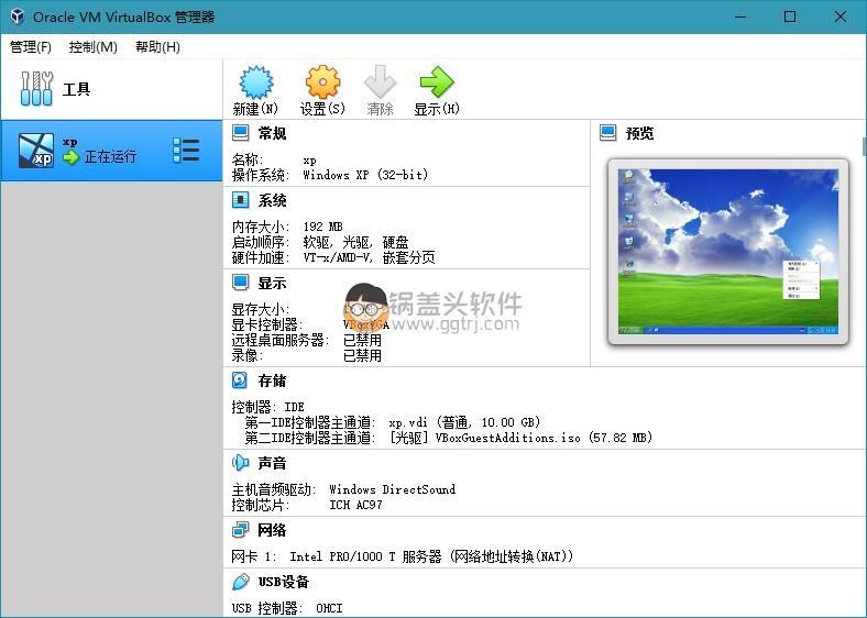 轻量级虚拟机VirtualBox v6.1.18 绿色便携版 虚拟机 第1张