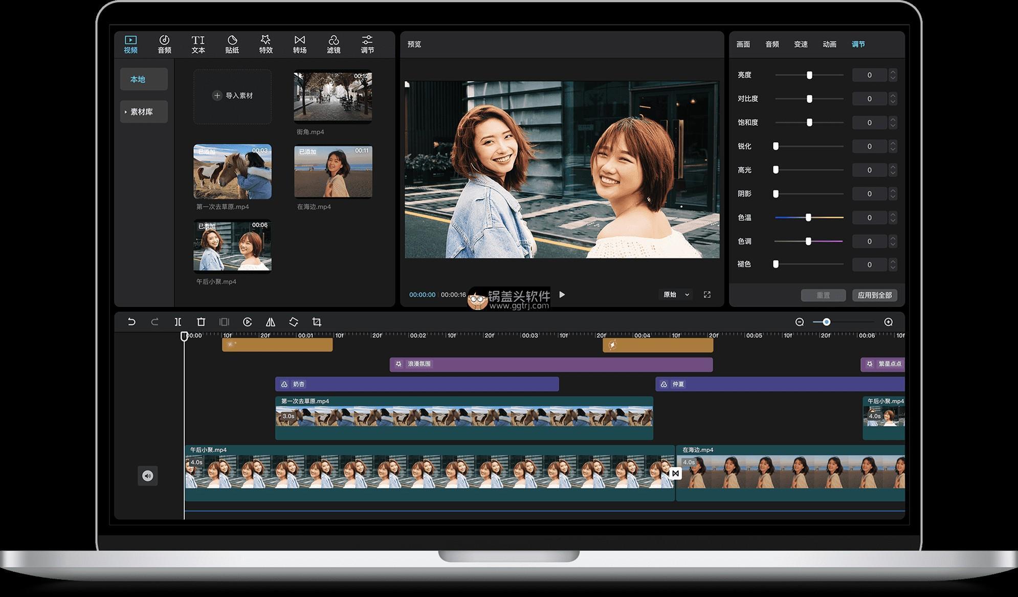 剪映专业版 v0.6.9 for Windows 电脑版内测 视频编辑 视频剪辑 第1张