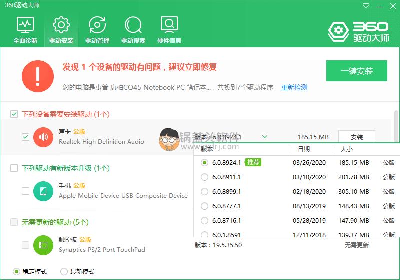 360驱动大师 v2.0.0.1630 纯净版绿色版 驱动下载 第1张
