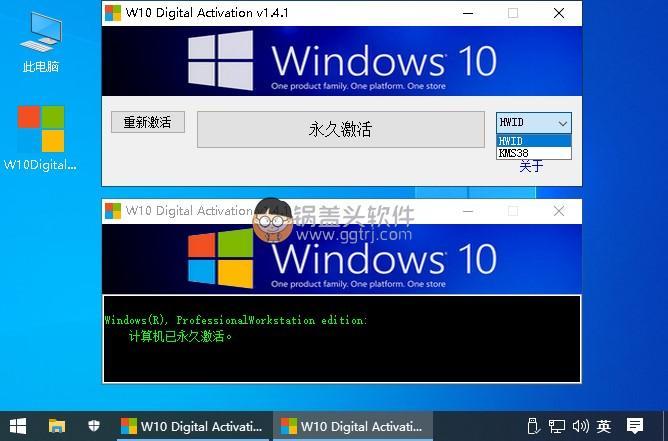 Windows 10永久激活工具v1.4.1 中文汉化版 激活工具 windows激活 第1张