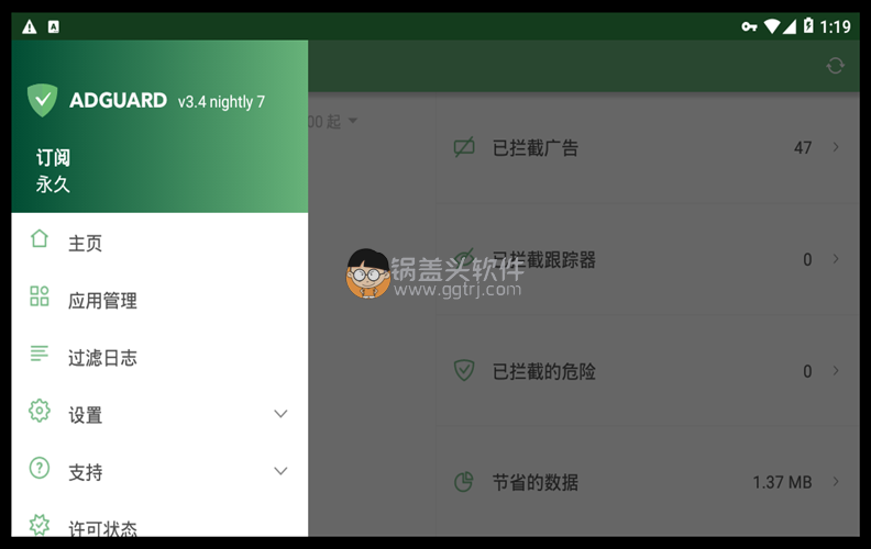 Android AdGuard v4.0.62 正式版解锁版,Android AdGuard v3.6.11 正式版解锁版 手机去广告 广告拦截 第1张,手机去广告,手机广告拦截,手机去广告,广告拦截,浏览器,第1张