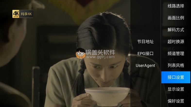 百川影音v1.1.9.7 包含各大优质电视频道直播源版 免费影视 电视直播 第1张