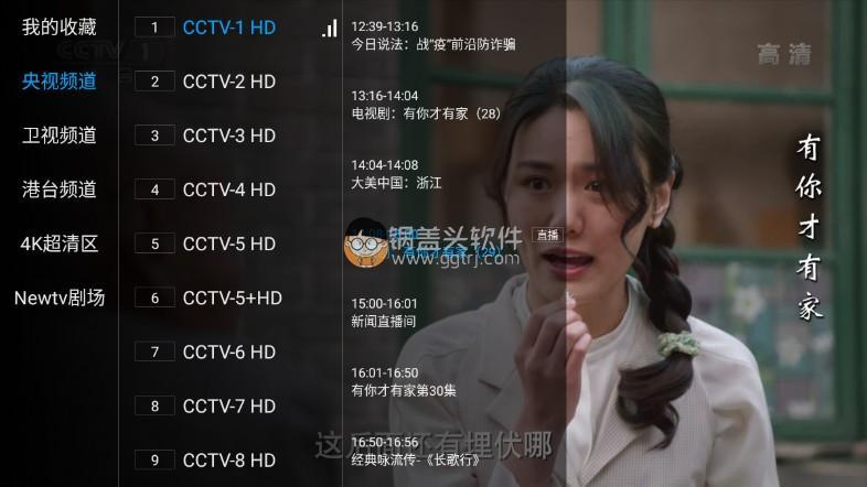 百川影音v1.1.9.7 包含各大优质电视频道直播源版 免费影视 电视直播 第2张