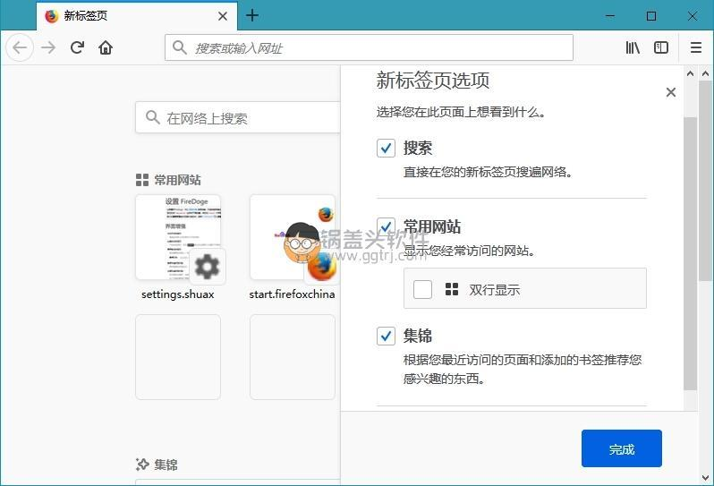 Mozilla Firefox 86.0.0 Stable / 78.8.0 ESR火狐浏览器 浏览器 第1张