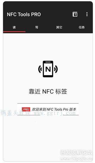 NFC工具箱 v8.3.0 专业版 目前最全面的NFC工具箱 第1张