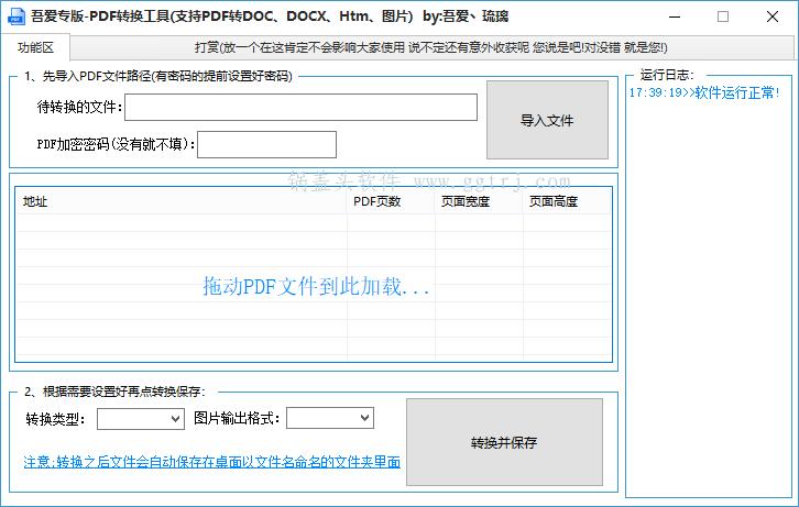 吾爱专版-免费PDF转换工具(支持PDF转doc、docx、Htm、图片) PDF格式转换 第1张