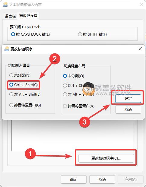 Win11输入法切换习惯改为Win7使用习惯方法 第8张