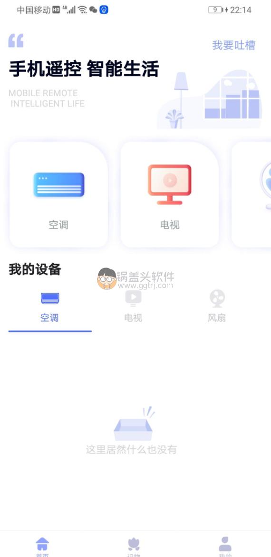 Android 智能遥控器v1.2.9,手机遥控,手机控制空调,手机遥控电脑,遥控器,第1张