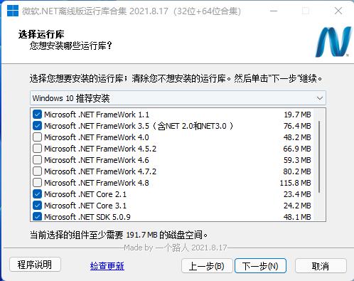 微软.NET离线运行库合集 v2021.09.18,装机必备,常用运行库,微软.net库,装机必备,常用运行库,第2张