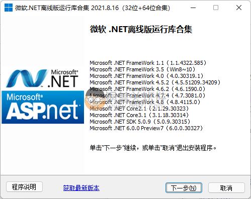 微软.NET离线运行库合集 v2021.09.18,装机必备,常用运行库,微软.net库,装机必备,常用运行库,第1张